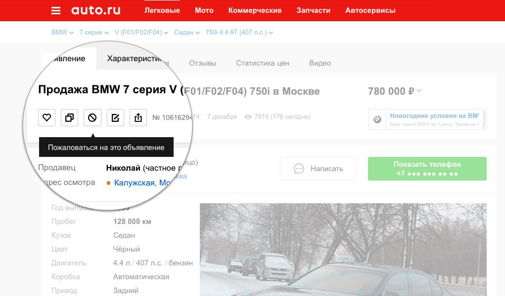 Пробить на залог авто ру арендовать машину в москве для такси без залога