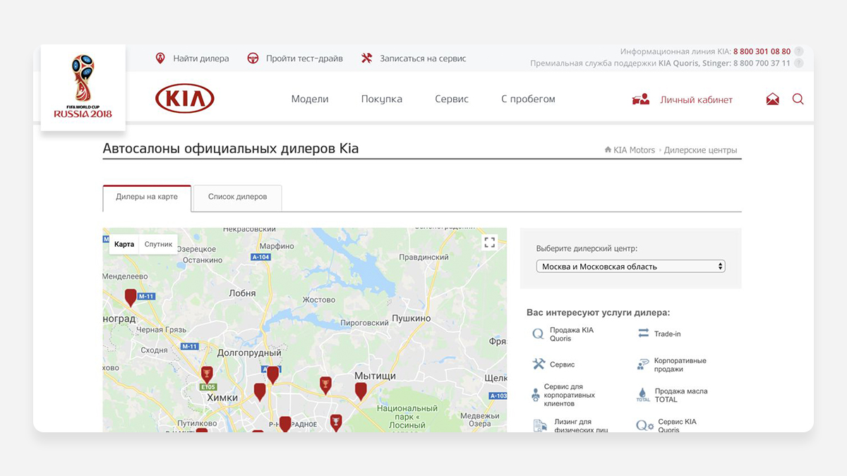 Дилеры KIA на официальном сайте марки