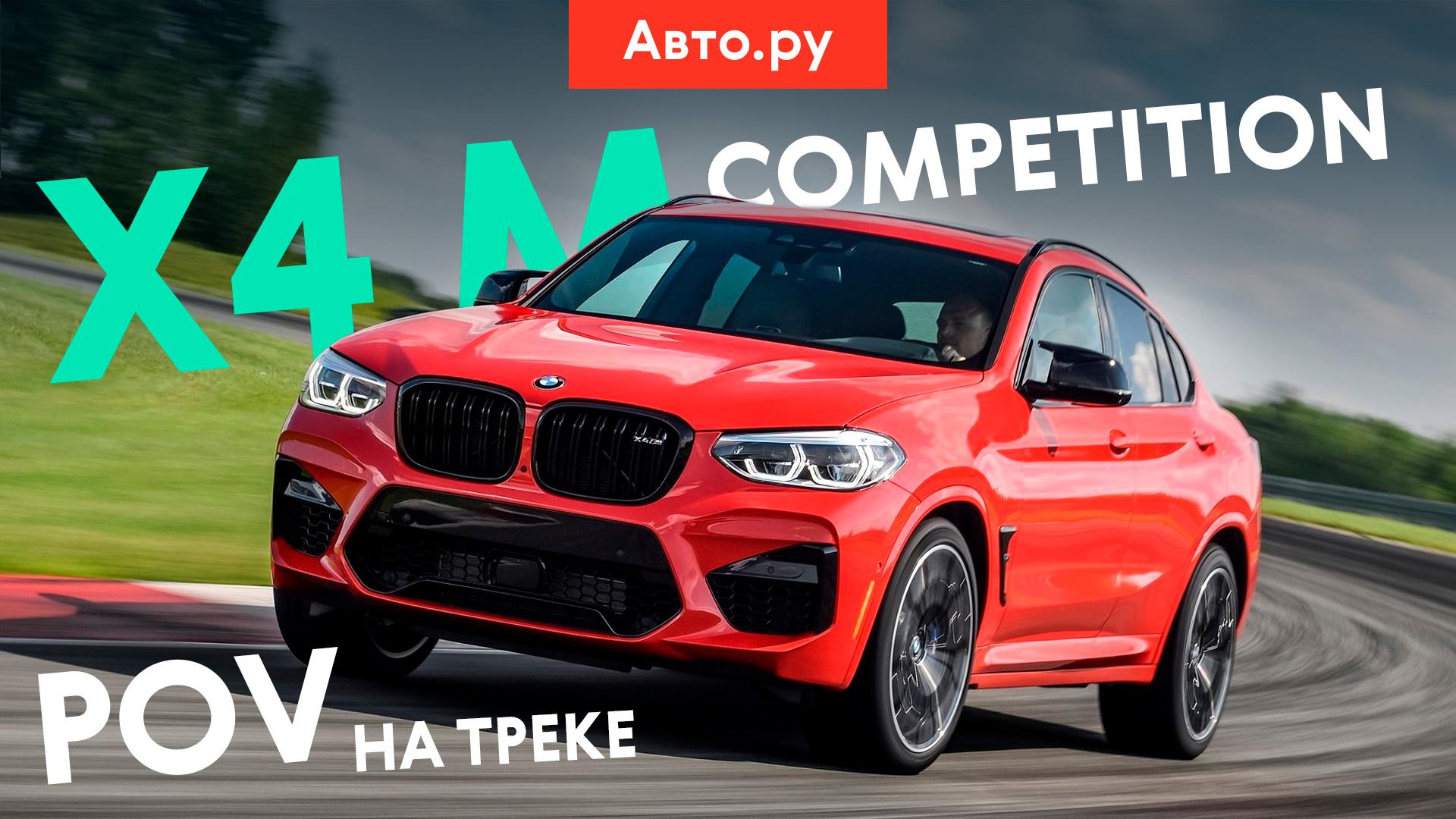 POV-тест быстрейшего кроссовера BMW – X4 M Competition