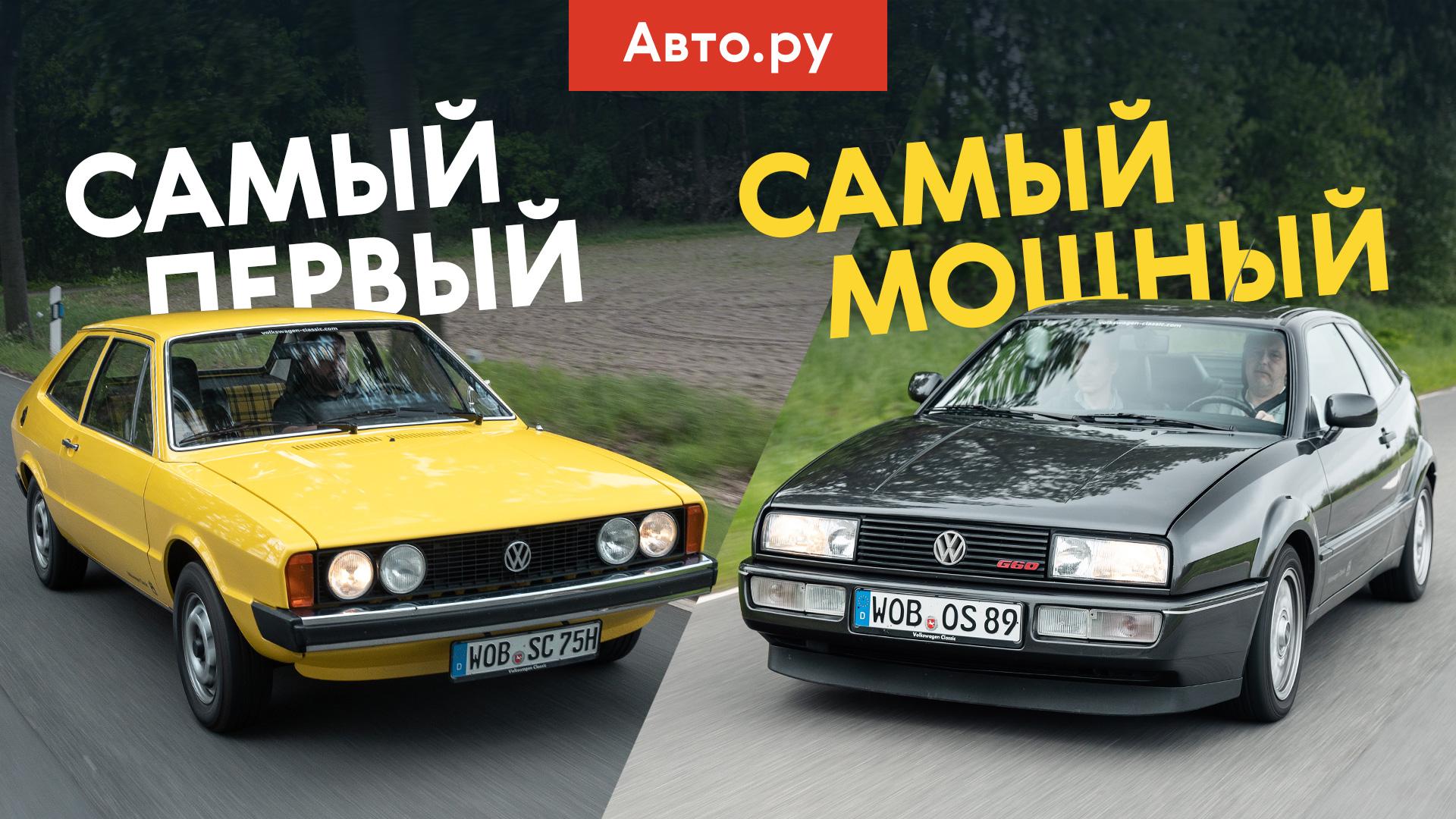 Как едут VW Corrado с гоночным мотором и самый первый VW Scirocco