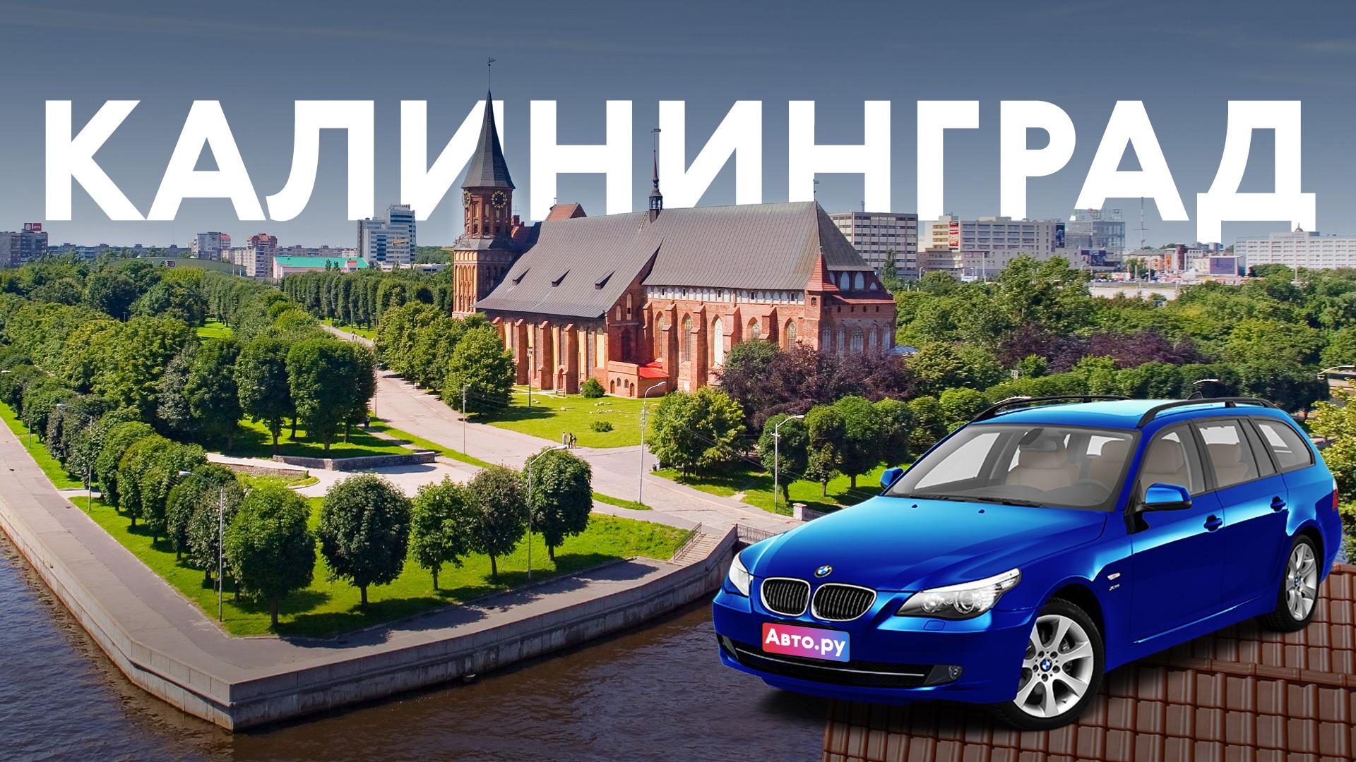 Едем в Калининград на поиски немецкой машины с пробегом