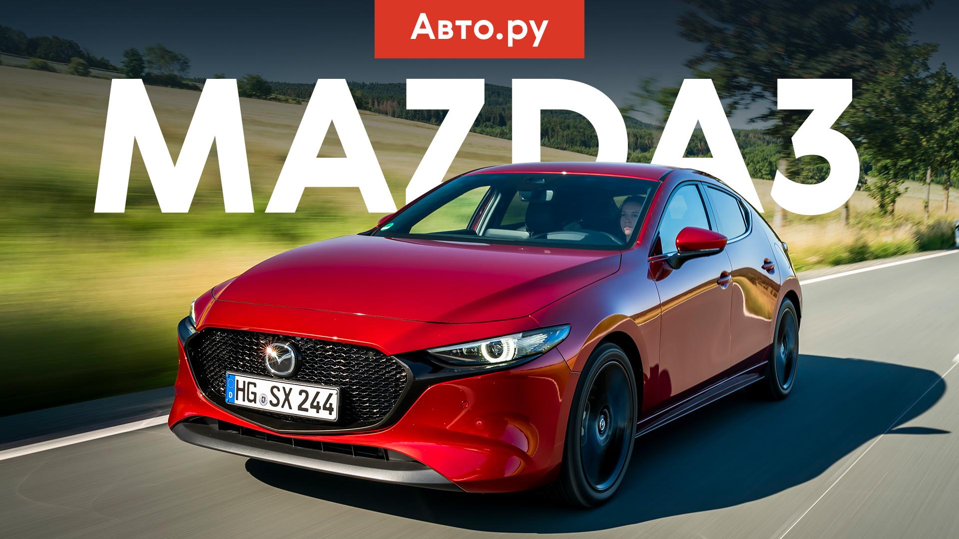 Новая Mazda3: как жить с балкой?!