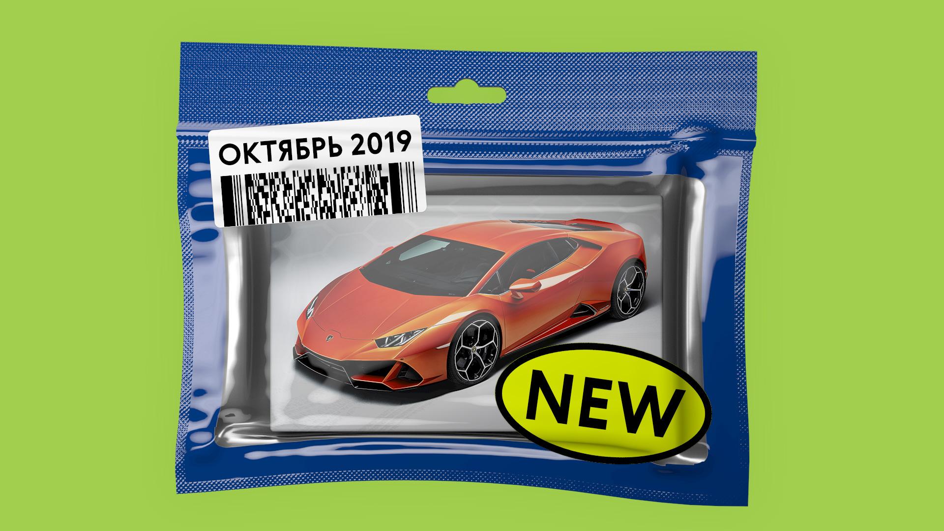 17 автомобильных новинок октября для России