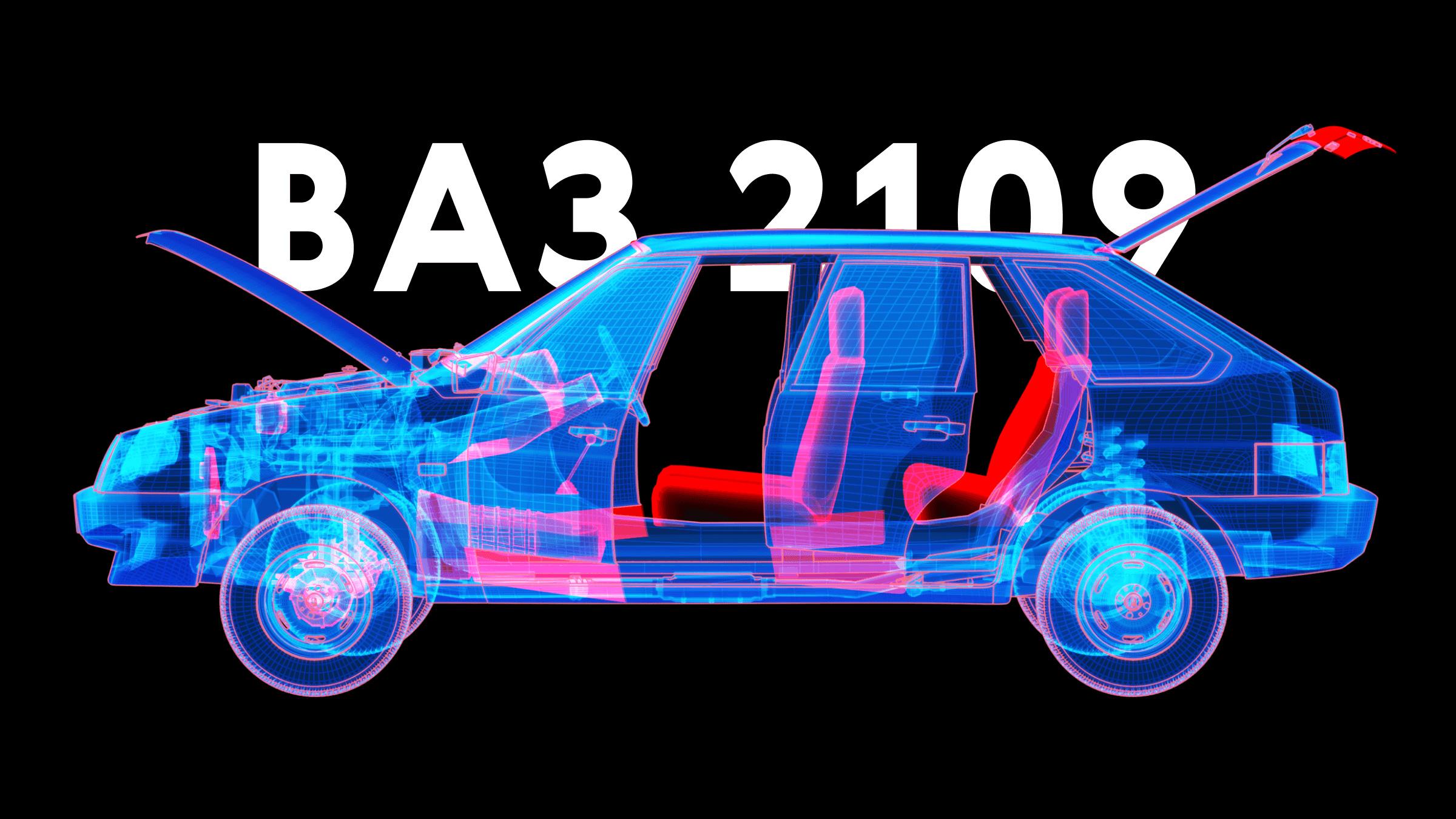 8 проблем подержанных ВАЗ-2108 иВАЗ-2109-099
