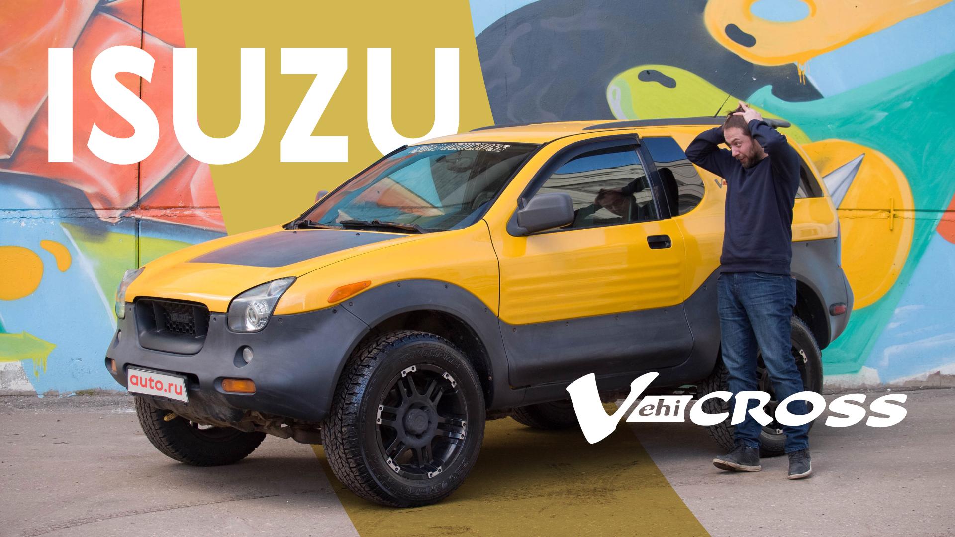 Тест-драйв Isuzu VehiCross: игрушка или настоящий боец?