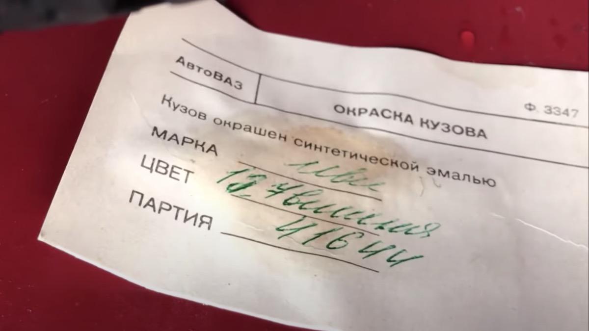Найдена советская «девятка» совсем без пробега