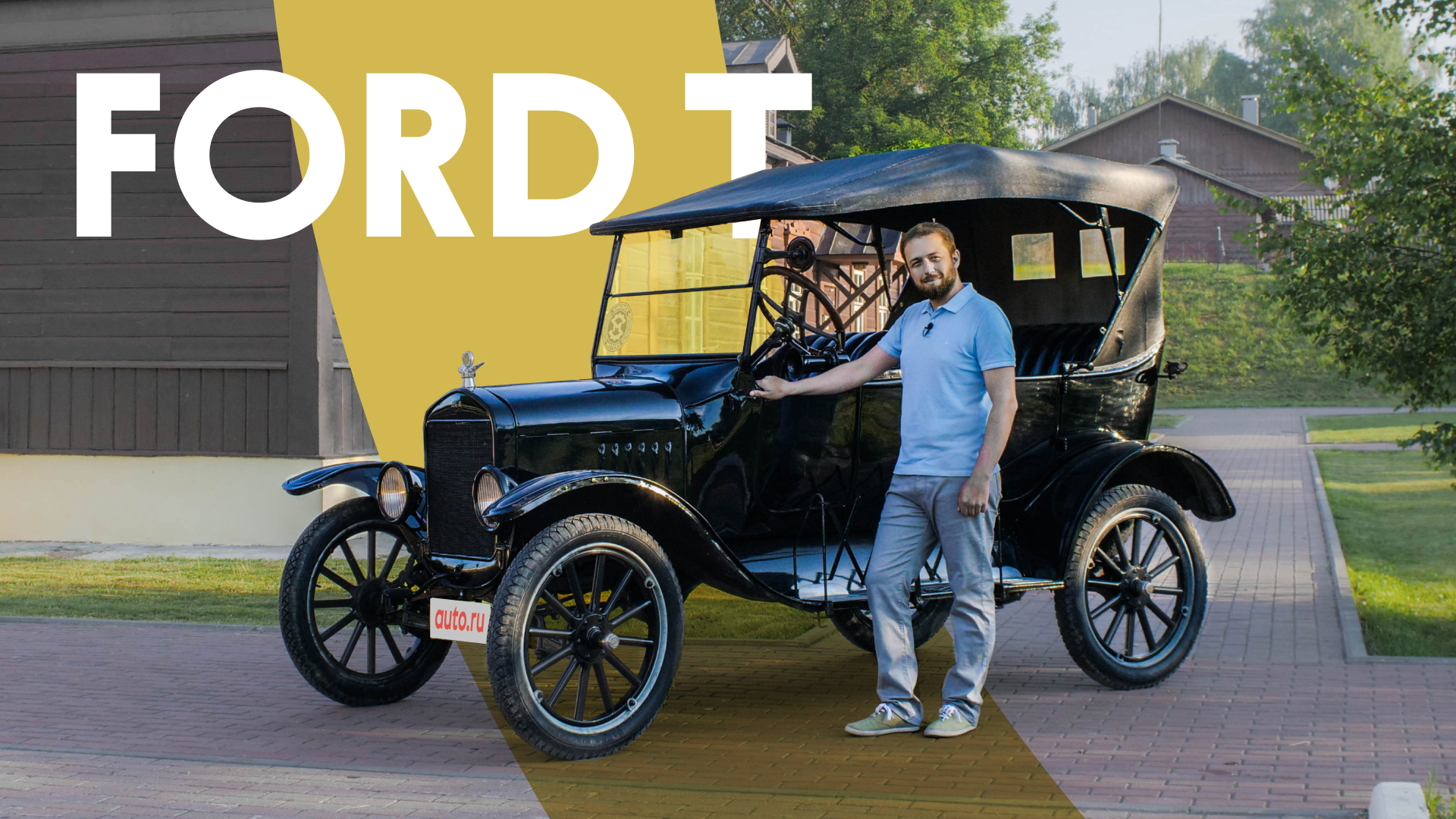 Самый необычный тест: Ford T 1924 года как машина на каждый день