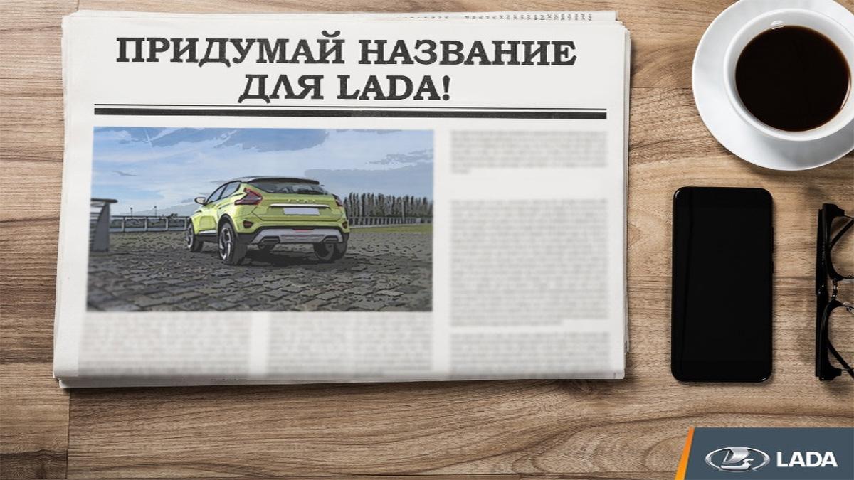 АвтоВАЗ объявил конкурс на лучшее название для новой модели