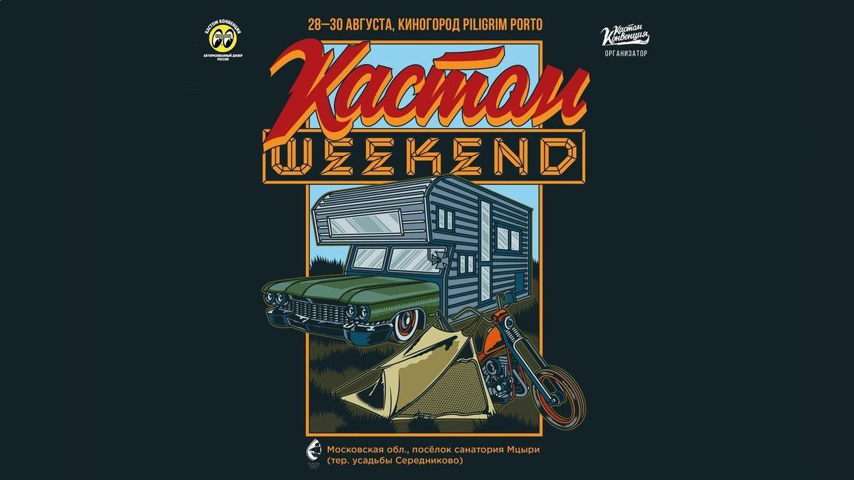 В Подмосковье пройдёт фестиваль «Кастом Weekend», где покажут лучшие авто- и мотокастомы