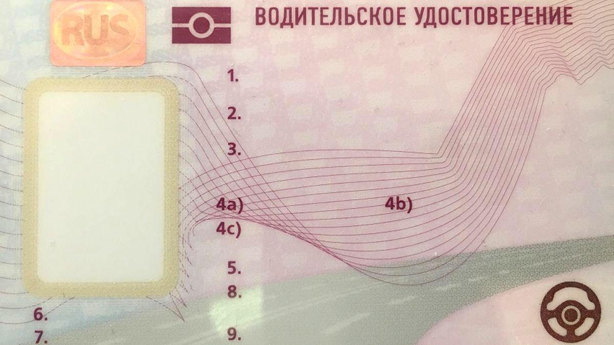 В России выдали водительские права человеку, слепому на оба глаза