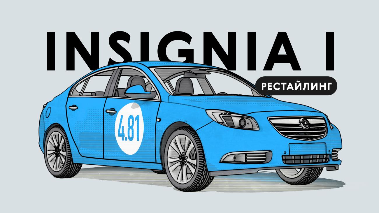 Надёжен ли рестайлинговый Opel Insignia: все проблемы автомобиля с пробегом