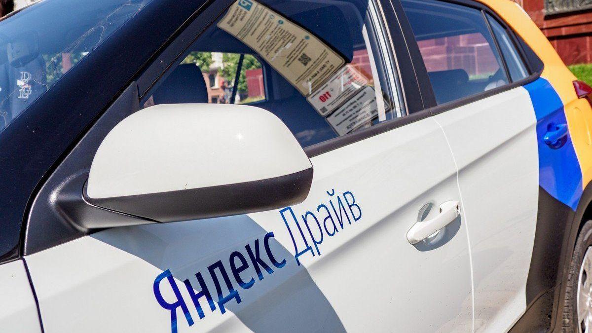 Яндекс.Драйв «проехал» первый миллиард километров