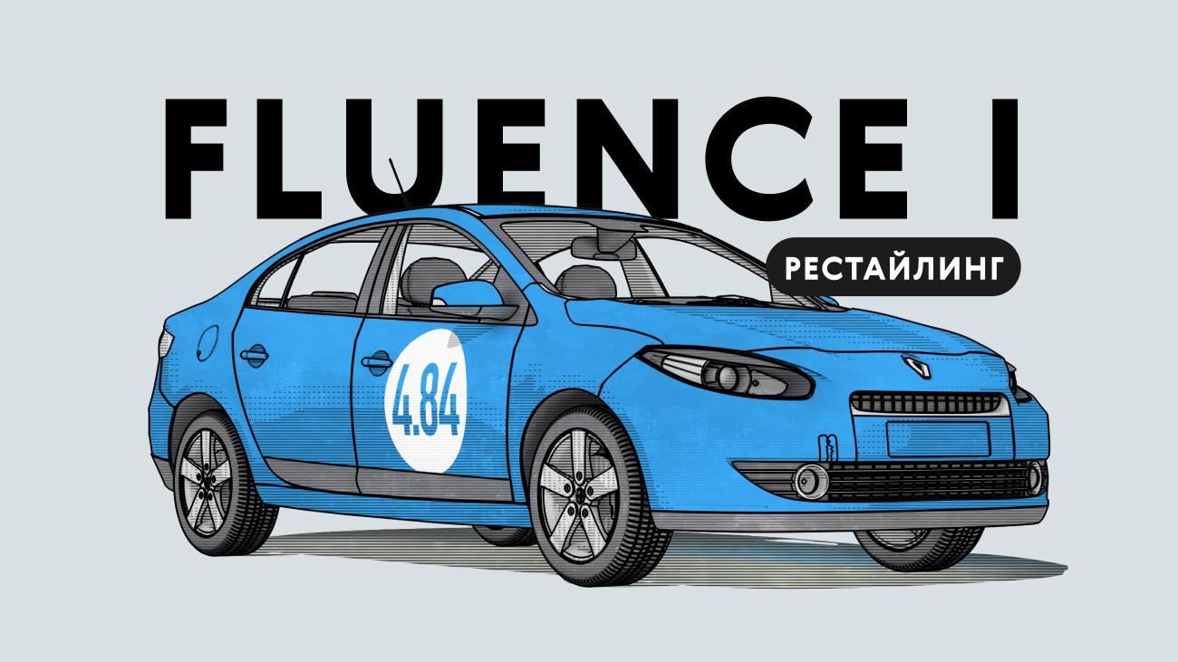 Надёжен лирестайлинговый Renault Fluence: всепроблемы автомобиля с пробегом