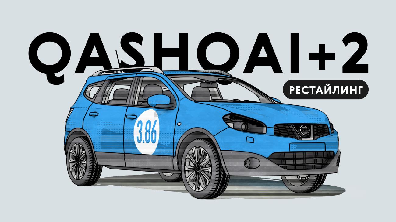 Надёжен ли рестайлинговый Nissan Qashqai+2 Iпоколения: все проблемы японского автомобиля спробегом