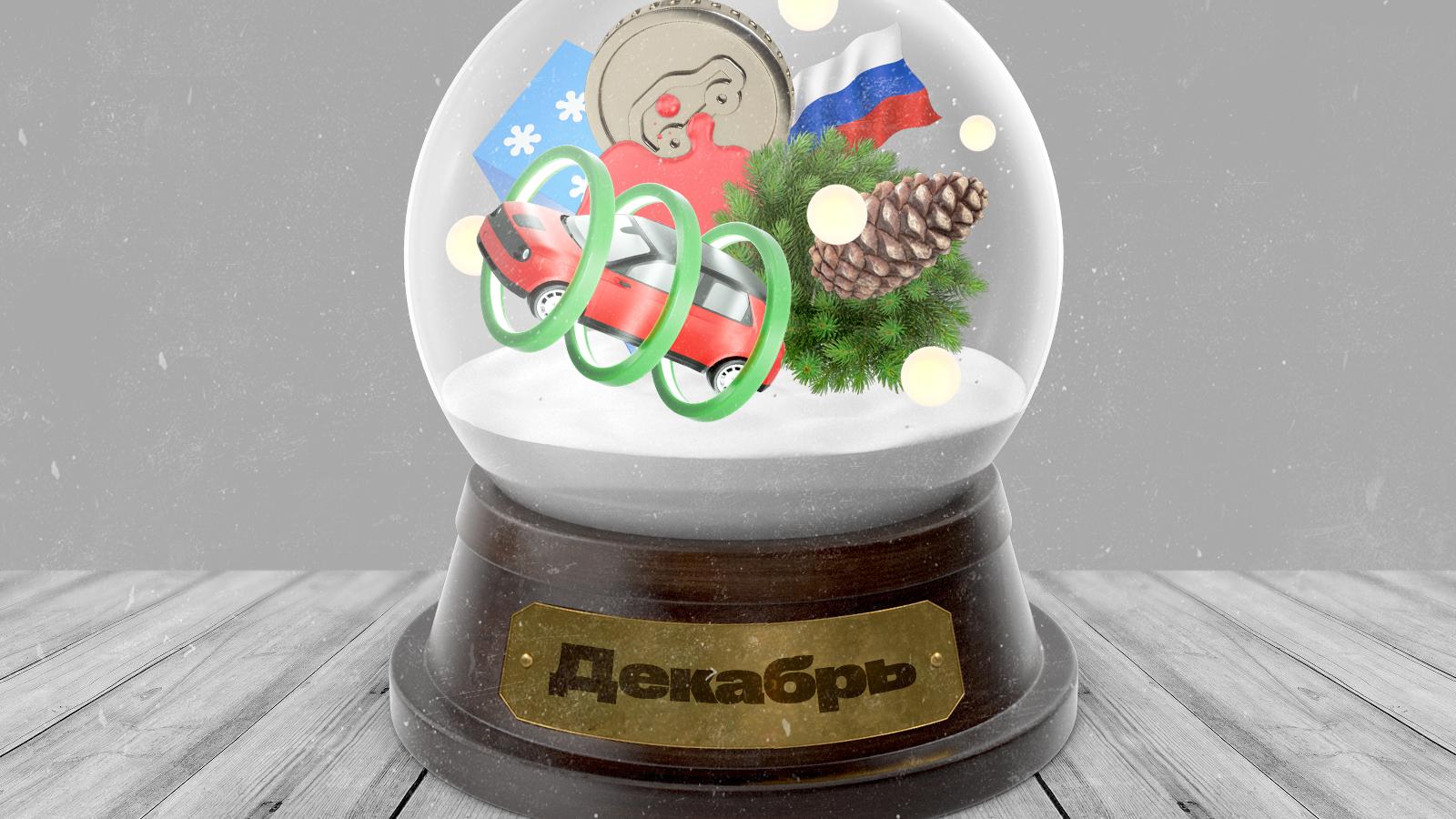 Новости Авто.ру и интересные исследования: дайджест бизнес-новостей за декабрь