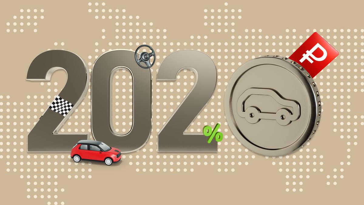 Итоги года: на сколько подорожали новые автомобили за 12 месяцев