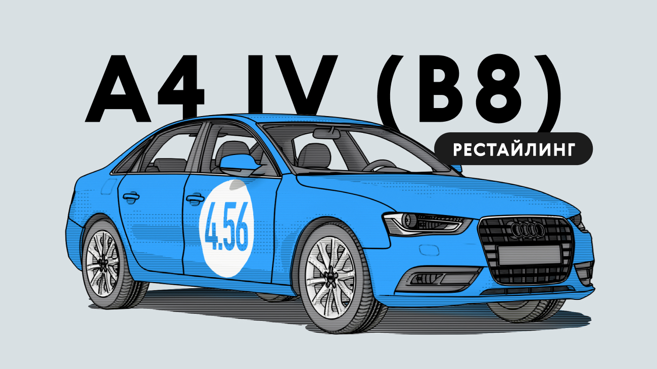 Надёжен ли рестайлинговый Audi A4 IV поколения: все проблемы подержанного автомобиля