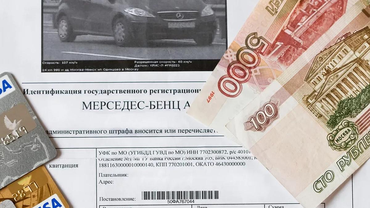 С российских водителей взыскали штрафов на сумму почти 15 миллиардов рублей