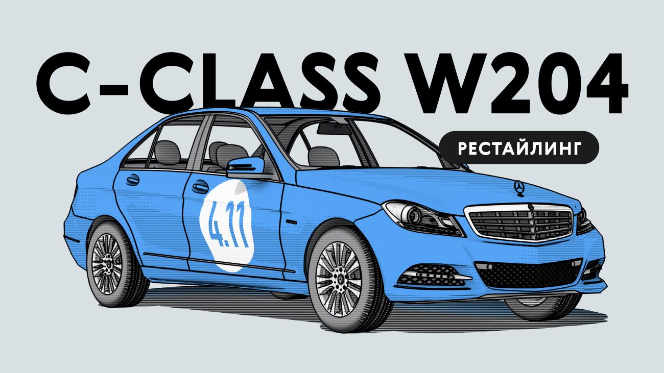 Надёжен ли рестайлинговый Mercedes-Benz C-Class III W204: все проблемы автомобиля спробегом