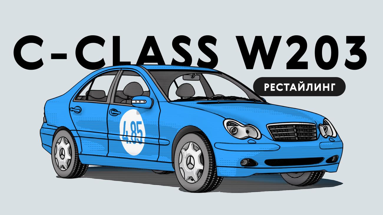 Надёжен ли рестайлинговый Mercedes-Benz C-Class II W203: все проблемы подержанного автомобиля